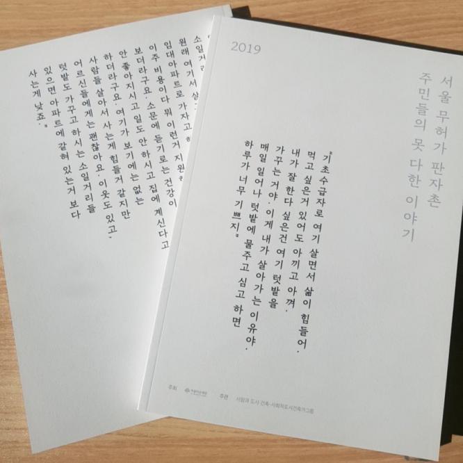 2019서울의무허가판자촌 책자사진